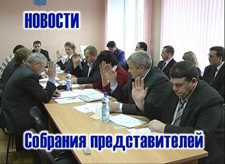 новости собраний председателей